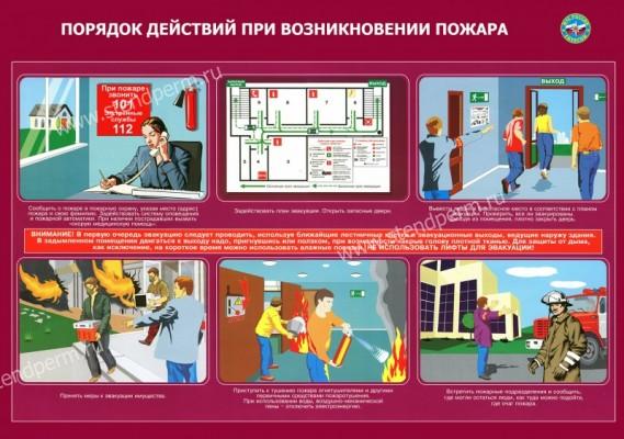 36 4 сентября 2014г в школе пройдёт тренировочная эвакуация